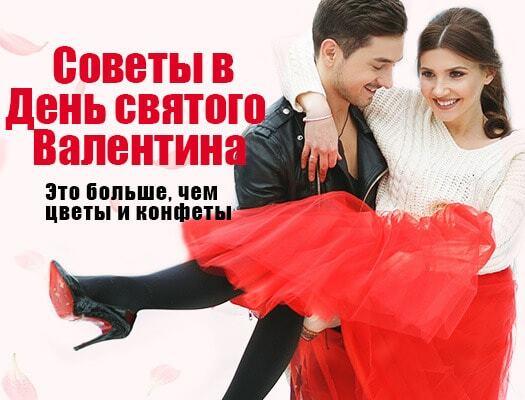 Valentine's Day ru