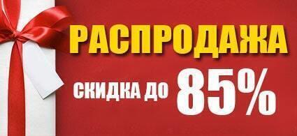 clearance ru