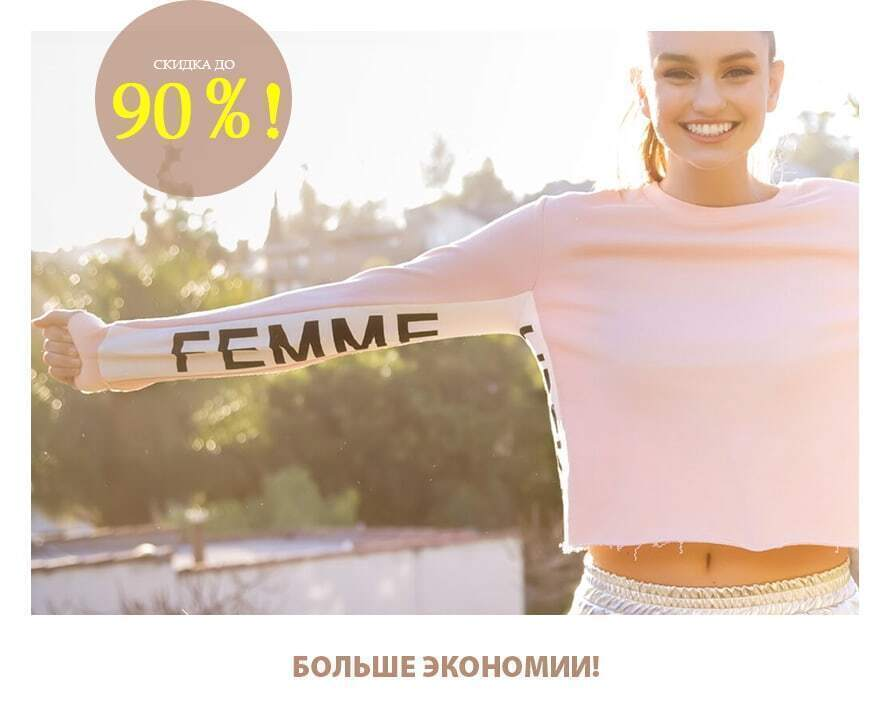 Скидка до 90%!