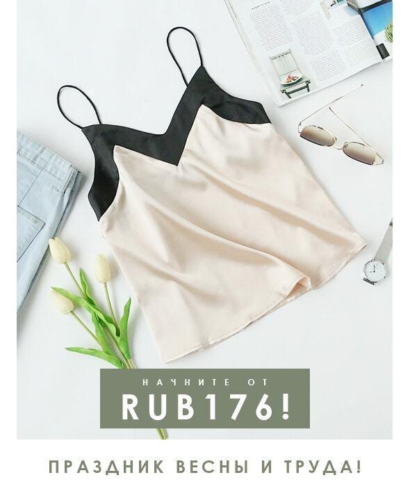 Начните от RUB176!